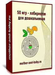 50_labirintov2-1