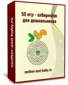 50_labirintov2